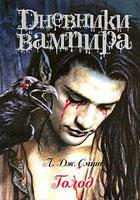 1 Книга Дневники Вампира. Пробуждение