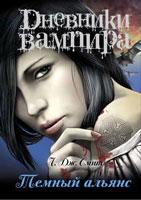 Книгу дневники вампиров для телефона