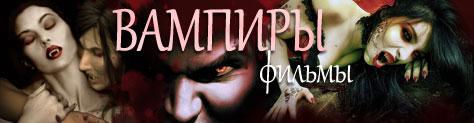 смотреть онлайн бесплатно порно вампиры